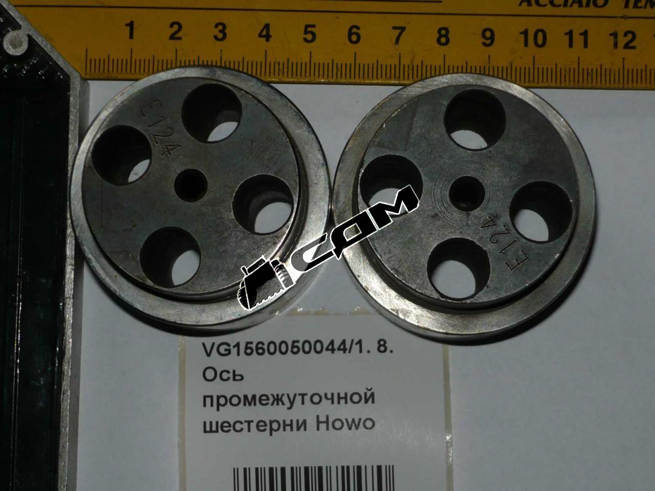 Ось промежуточной шестерни (Euro 3) Howo  VG1540059031